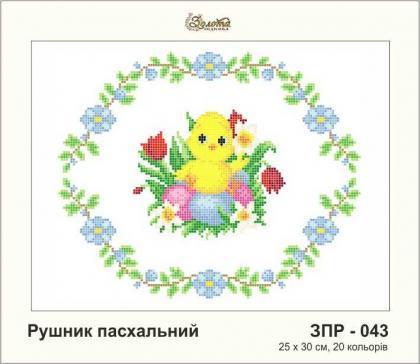 Великодній рушник ЗПР-043 Золота підкова